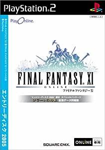 プレイオンライン/ファイナルファンタジーXI エントリーディスク 2005