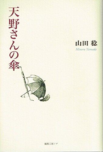 天野さんの傘の詳細を見る