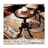 【単品】テーブル【francesca】ブラウン アンティーク調クラシック家具シリーズ【francesca】フランチェスカ:クラシックテーブル