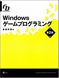 Windowsゲームプログラミング 第2版 Game Developer