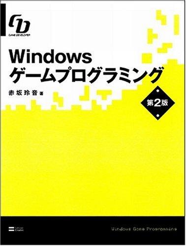 Windowsゲームプログラミング 第2版 Game Developerの詳細を見る