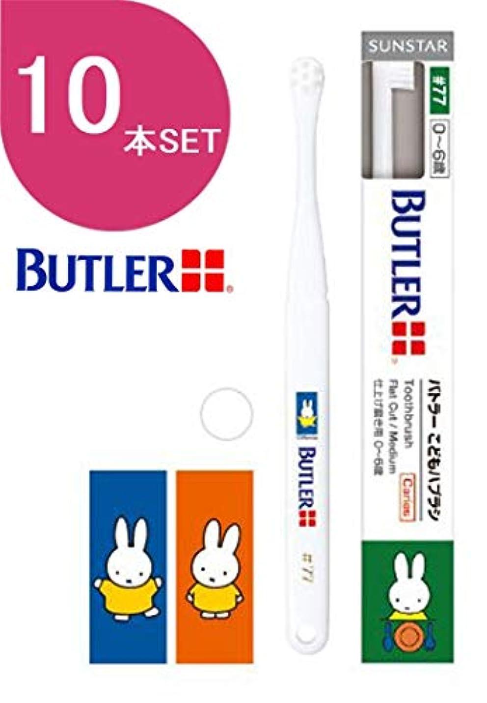 審判インチ性的サンスター バトラー(BUTLER) 歯ブラシ ミッフィーシリーズ 10本 #77 (0~6才仕上げみがき用)