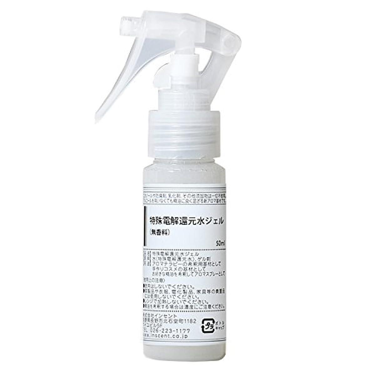 スカウトちっちゃい代表してアロマスプレー (アロマシャワー) 無香料 特殊電解還元水ジェル 50ml (PET/トリガースプレー) インセント