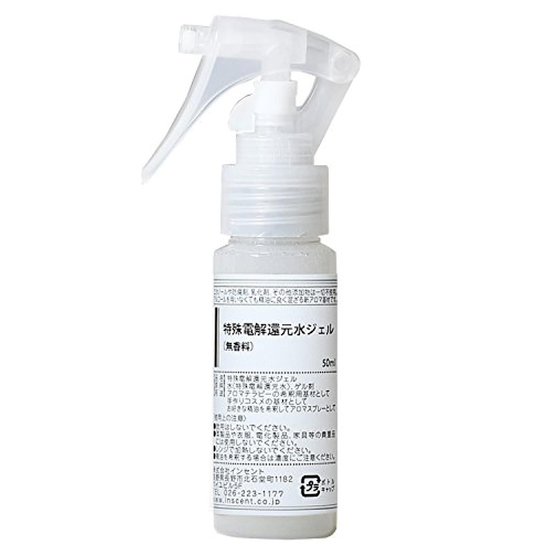 二年生懸念ライトニングアロマスプレー (アロマシャワー) 無香料 特殊電解還元水ジェル 50ml (PET/トリガースプレー) インセント