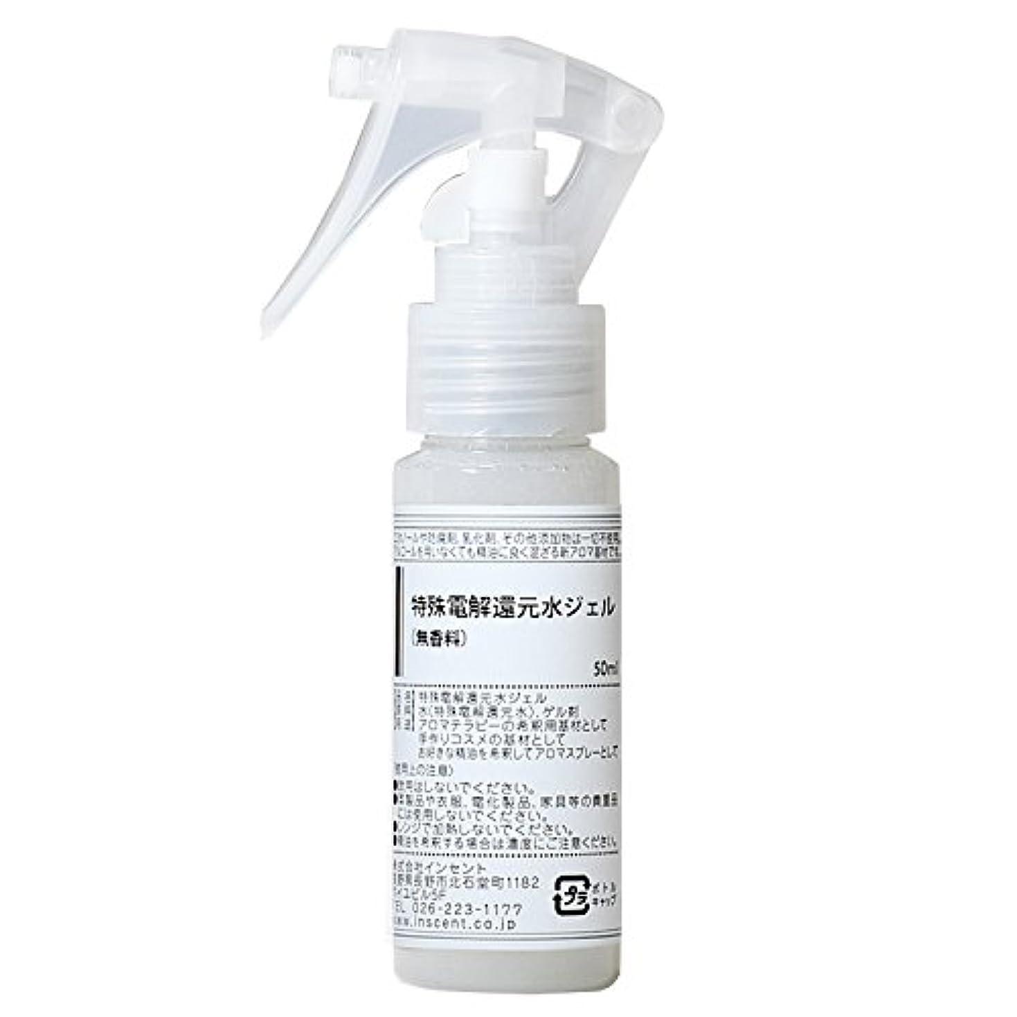 論理的に意気込み禁止するアロマスプレー (アロマシャワー) 無香料 特殊電解還元水ジェル 50ml (PET/トリガースプレー) インセント