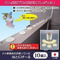 鳩よけ/鳩忌避剤 「はとにげ~る」 【10個入り】 日本製 [鳥被害/鳩の糞対策]