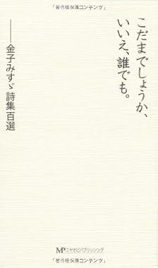 こだまでしょうか、いいえ、誰でも。―金子みすヾ詩集選