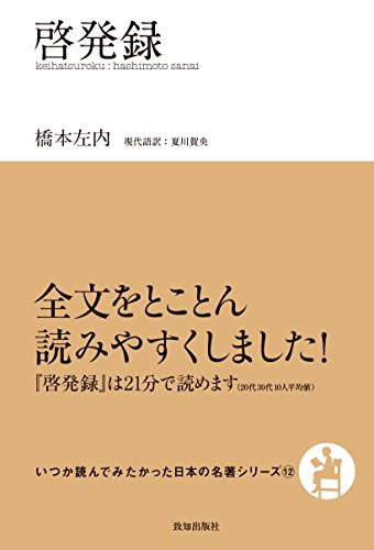 啓発録 (いつか読んでみたかった日本の名著シリーズ12)