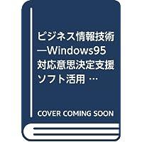 ビジネス情報技術―Windows95対応意思決定支援ソフト活用法 (シリーズ・経営情報システム)