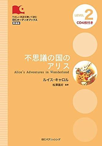 CD付 不思議の国のアリス Alice's Adventures in Wonderland (IBCオーディオブックス)