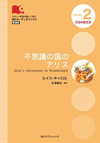 CD付 不思議の国のアリス Alice's Adventures in Wonderland (IBCオーディオブックス)の詳細を見る
