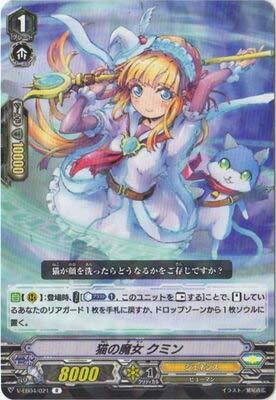 カードファイト!! ヴァンガード/V-EB04/021 猫の魔女 クミン R