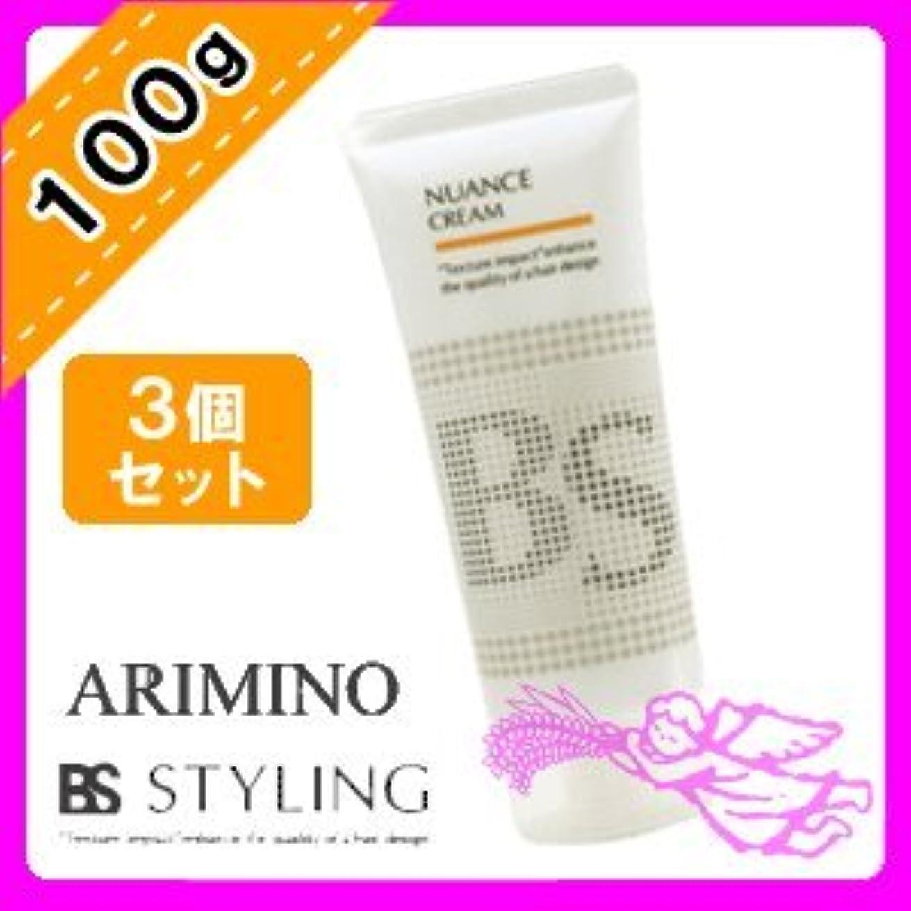 著名な葉を集める汗アリミノ BSスタイリング ニュアンス クリーム 100g x 3個 セット arimino BS STYLING