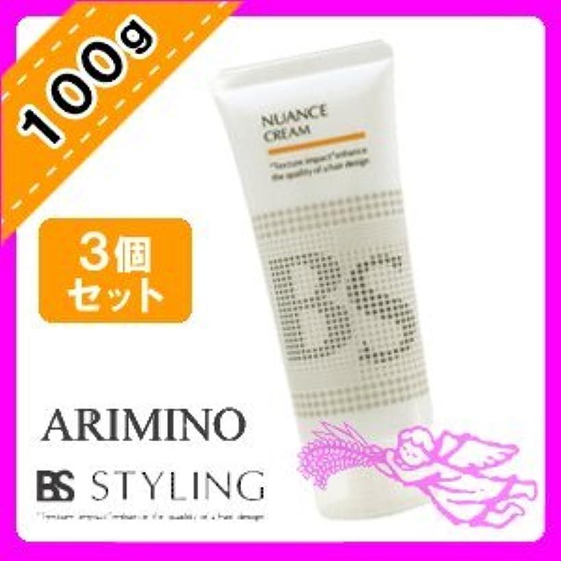 トリップ衰えるパパアリミノ BSスタイリング ニュアンス クリーム 100g x 3個 セット arimino BS STYLING