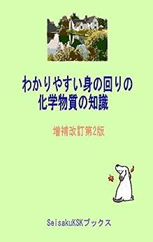[岐部 健生]のわかりやすい身の回りの化学物質の知識: 増補改訂第2版 (SeisakuKSKブックス)