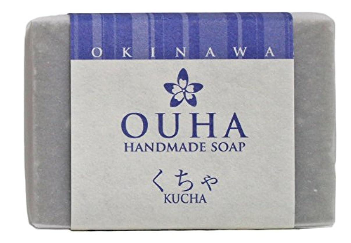 ベースママ追加する沖縄手作り洗顔せっけん OUHAソープ くちゃ 47g