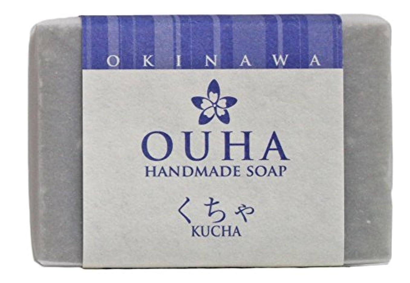 トレイ顕著間違えた沖縄手作り洗顔せっけん OUHAソープ くちゃ 47g