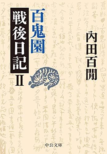 百鬼園戦後日記Ⅱ (中公文庫 う 9-13)