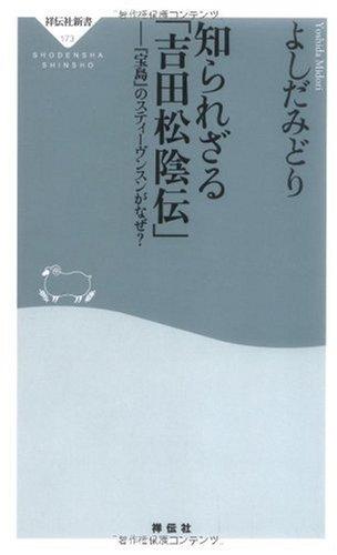 知られざる「吉田松陰伝」-『宝島』のスティ-ヴンスンがなぜ? (祥伝社新書173)の詳細を見る