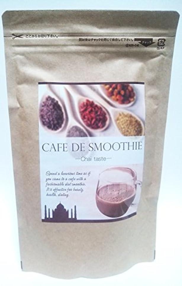 誓うさびたチョコレートcafe de smoothie チャイ味 ダイエットスムージー カフェデスムージー