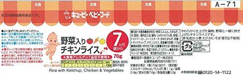 野菜入りチキンライス 70g