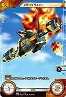 ガンダムクロスウォー BT06-059 スカイグラスパー(ノーマル) ハイパー・メガ粒子砲発射!!