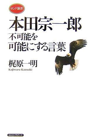 本田宗一郎不可能を可能にする言葉 (ロング新書)の詳細を見る