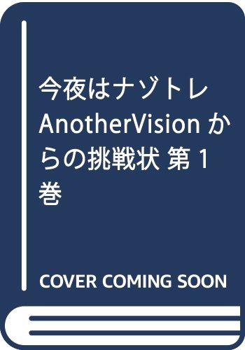 今夜はナゾトレ AnotherVisionからの挑戦状 第1巻