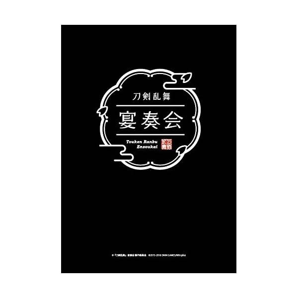 【Amazon.co.jp限定】『刀剣乱舞』宴奏...の商品画像
