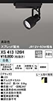 オーデリック スポットライト XS413126H