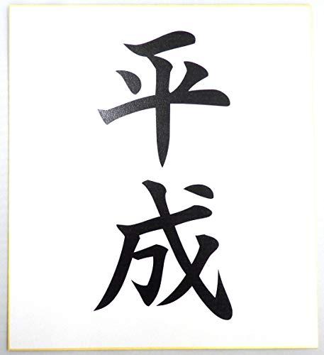 PPLS メッセージ色紙 『平成』