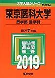 東京医科大学(医学部〈医学科〉) (2019年版大学入試シリーズ)