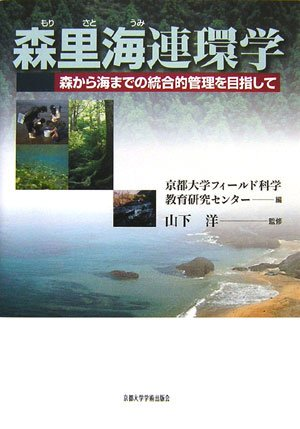 森里海連環学―森から海までの統合的管理を目指しての詳細を見る