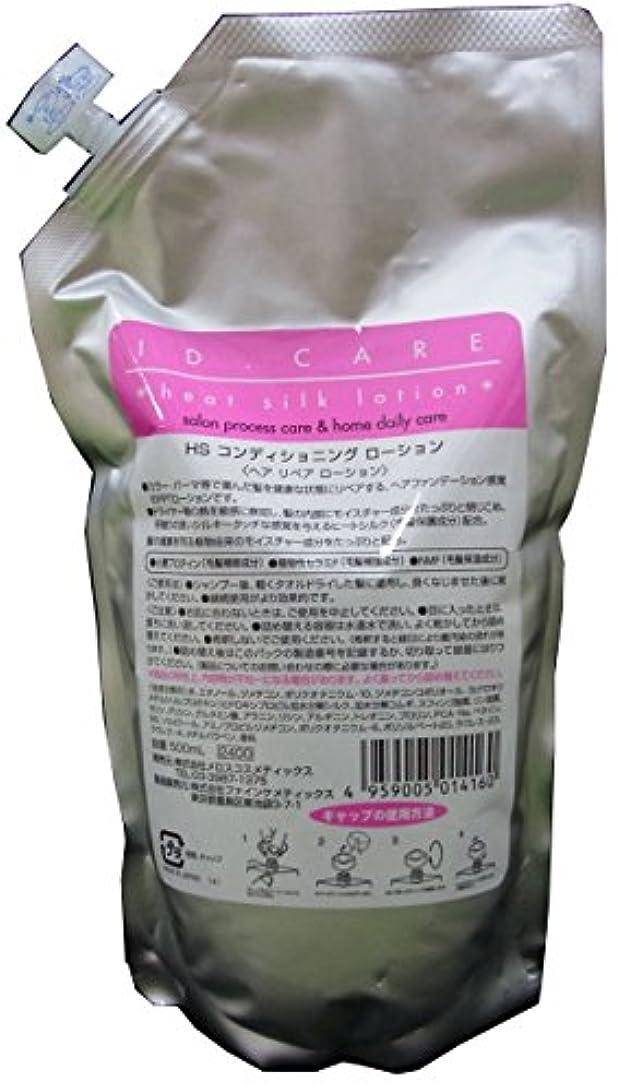 汚染スリッパギャラリーID ヒートシルクローション リフィル 500ml