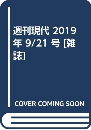 週刊現代 2019年 9/21 号 [雑誌]の詳細を見る