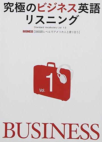 CD付 究極のビジネス英語リスニング Vol.1 [3000語レベルでアメリカ人と渡り合う] (究極シリーズ)