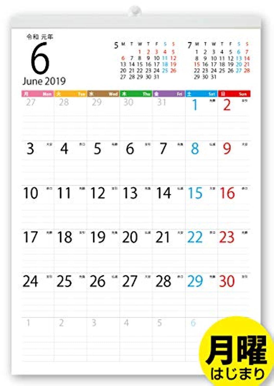信者宇宙胚芽ボーナス付 2019年6月~(2020年6月付)月曜はじまり タテ長ファミリー壁掛けカレンダー(六曜入) A3サイズ[H]
