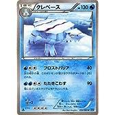 ポケモンカードXY クレベース / ワイルドブレイズ / シングルカード