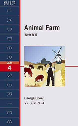 動物農場 Animal Farm (ラダーシリーズ Level 4)の詳細を見る