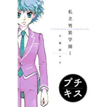 私立男装学園 プチキス(1) (Kissコミックス)