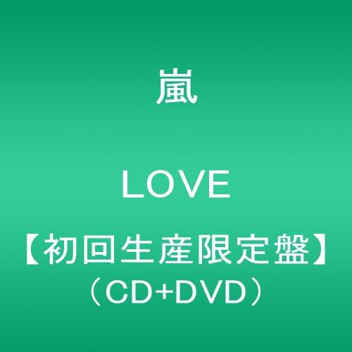 LOVE(初回生産限定盤)(DVD付)