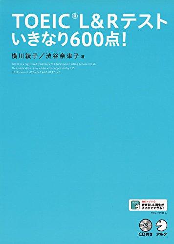 アルク『CD付 TOEIC L&R テスト いきなり600点!』