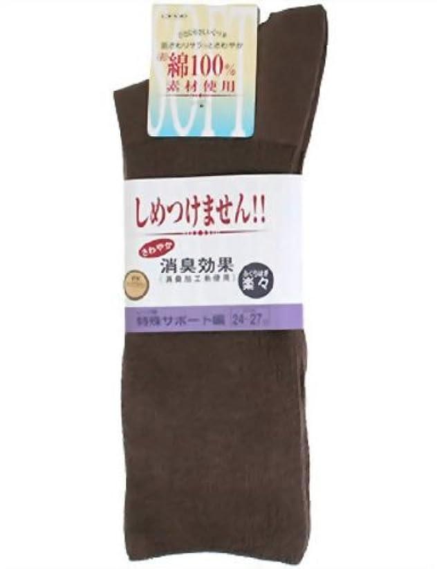 シロナガスクジラリッチに賛成神戸生絲 ふくらはぎ楽らくソックス 紳士 春夏用 ダークブラウン 5950 ダークブラウン