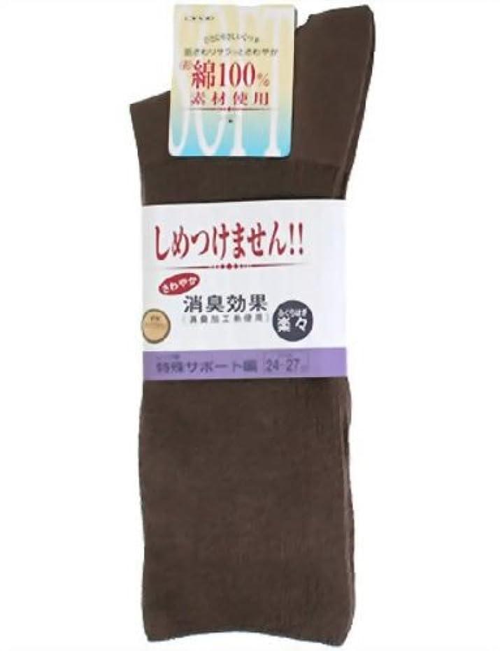 出力不安定対象神戸生絲 ふくらはぎ楽らくソックス 紳士 春夏用 ダークブラウン 5950 ダークブラウン