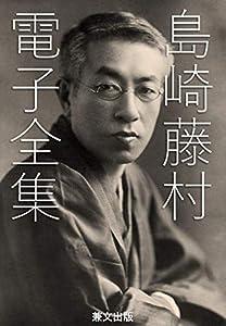 島崎藤村電子全集(全62作品) 日本文学名作電子全集