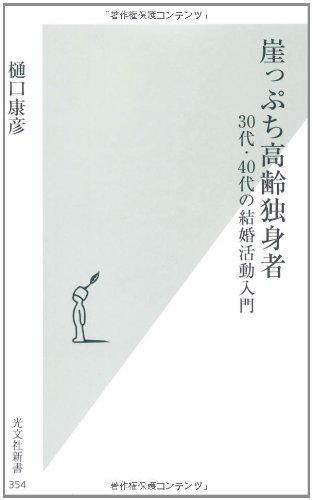 崖っぷち高齢独身者 (光文社新書)の詳細を見る