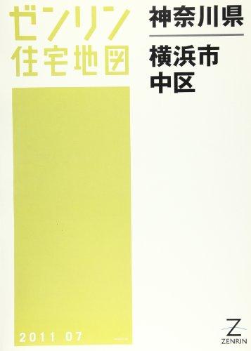 横浜市中区 201107 (ゼンリン住宅地図 神奈川県)