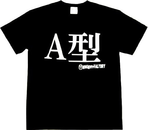 血液型シリーズ ≪ A型 B型 O型 AB型 ≫ おもしろメッセージTシャツ ORT-19021-24 Lサイズ A型 ブラック