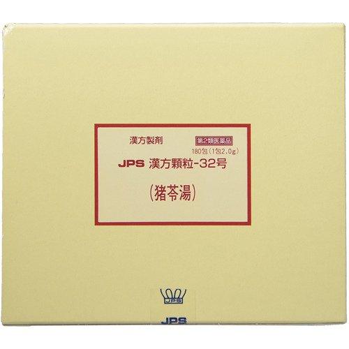 (医薬品画像)JPS漢方顆粒−32号