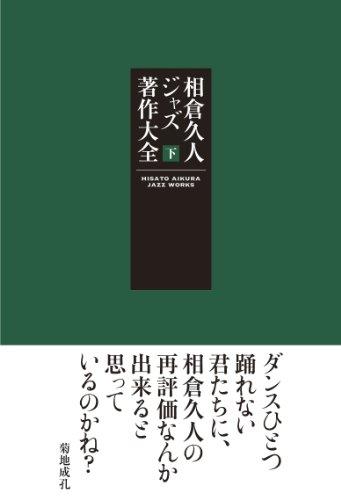 相倉久人 ジャズ著作大全 / 下巻 言葉によるジャズ行為の爛熟章の詳細を見る